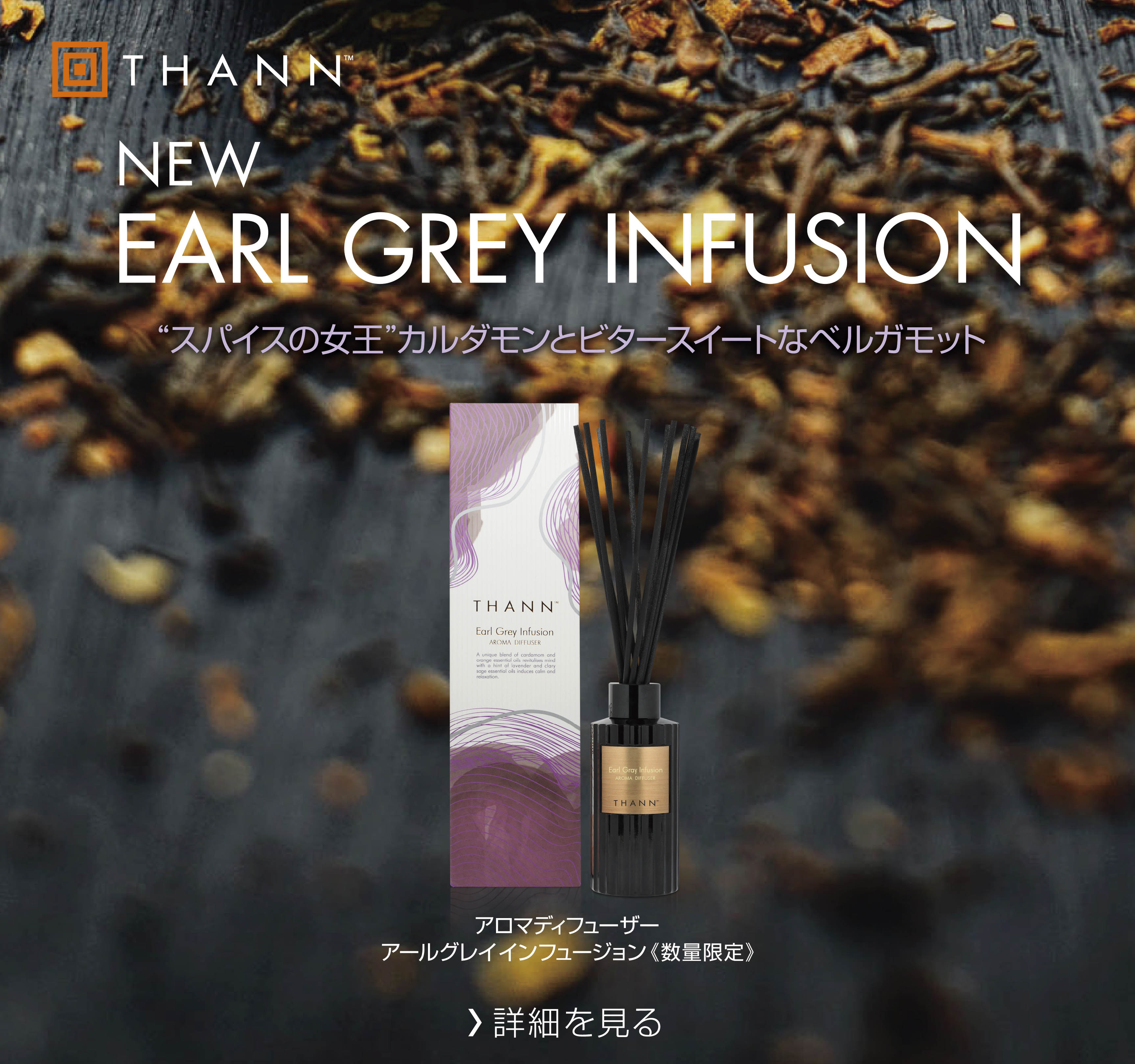 EARL GREY INFUSION