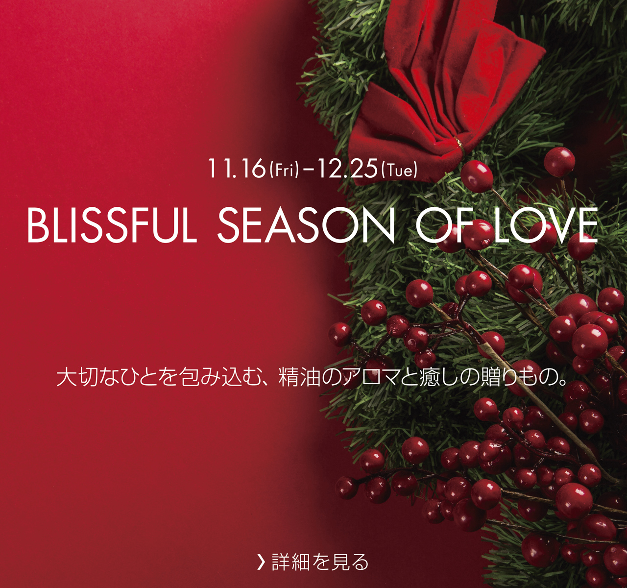 BLISSFUL SEASON OF LOVE